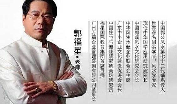 7月18-20号深圳开课《家居风水布局规划》总裁班!
