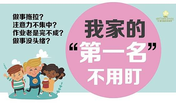 【亲子教育】——孩子不自信?作业拖拉?叛逆?做事急躁?