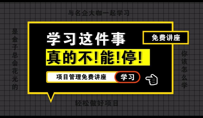 互动吧-2019年南京第一次项目管理讲座,PMP全过程学习,与200位优秀项目经理同行