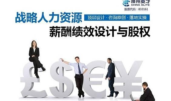年薪50万HR峰会-【战略HR与股权激励】7月23日—北京