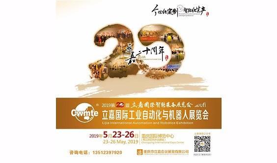 2019重庆立嘉国际工业自动化与机器人展览会