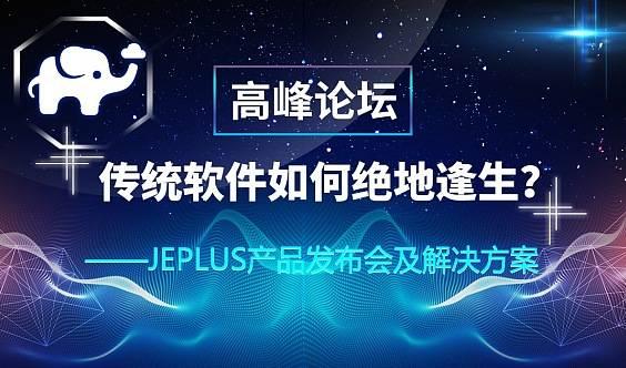 高峰论坛:传统软件如何绝地逢生?——————JEPLUS产品发布会及解决方案