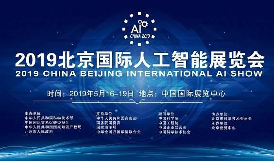 2019北京国际人工智能大会   报名与时间地点
