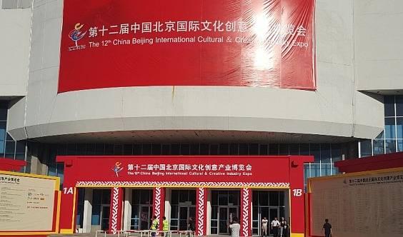 2019年第14届中国北京国际文化创意产业博览会| 官方通知