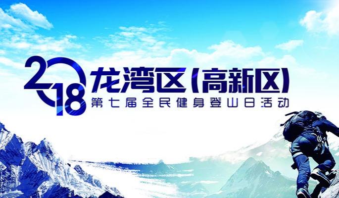 第七届龙湾区(高新区)全民健身登山日活动