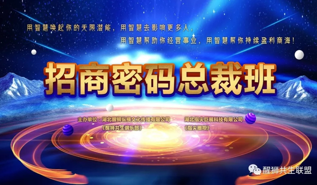 1月08~10《招商密码 · 总裁班》武汉站 年前最后一期,一定不要错过!