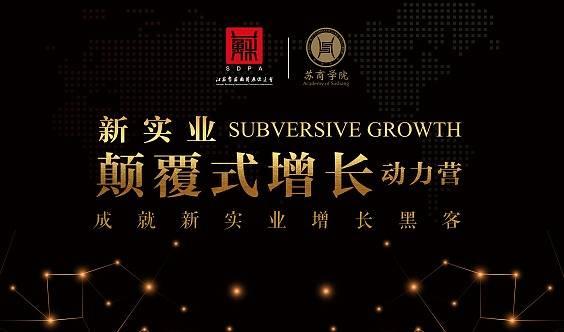 苏商学院—新实业•颠覆式增长动力营