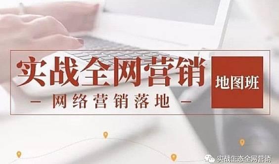 三天两夜实战全网营销总裁班[郑州站]