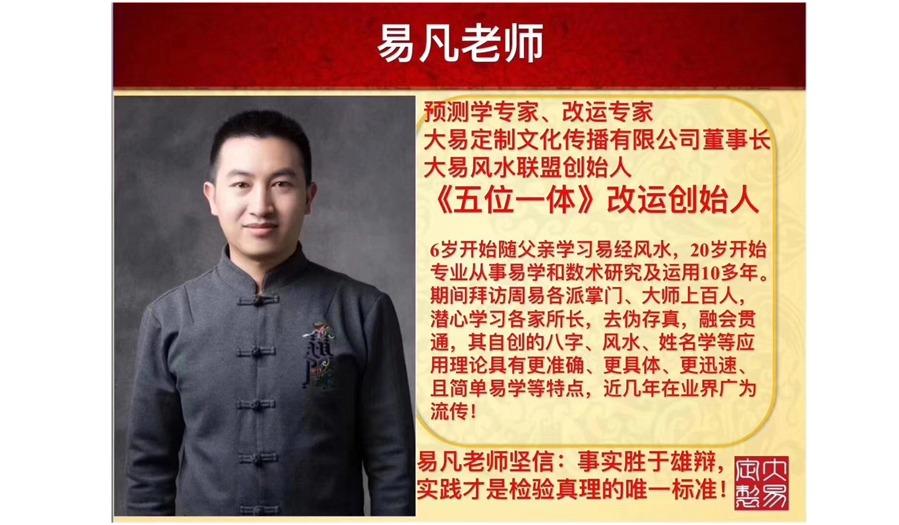 6月1&2日@北京站 · 易凡老师第90期《财运五行班》
