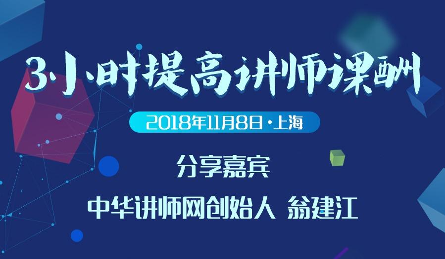 讲师如何快速提高课酬——中华讲师网创始人  翁建江   亲自分享