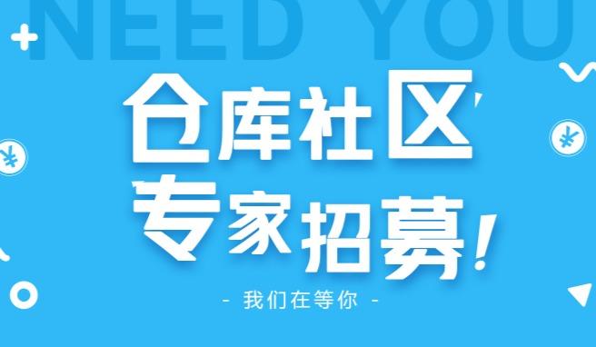 【招募】仓库社区专家合伙人(成长+兼职+收益),您还等什么...
