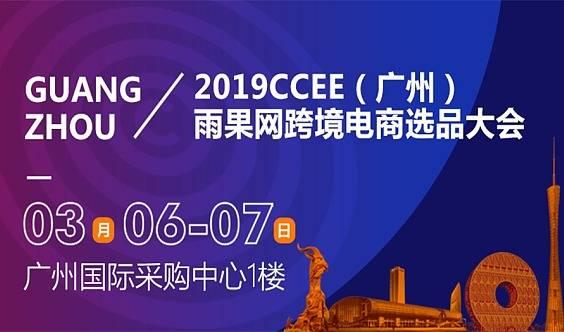 2019CCEE(广州)雨果网跨境电商选品大会