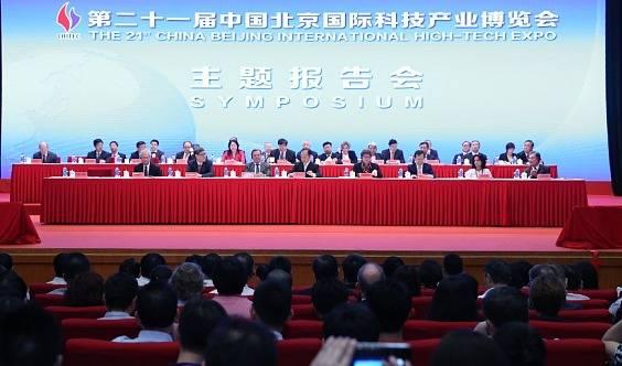 第二十二届科博会中国北京国际亲子产业展览会