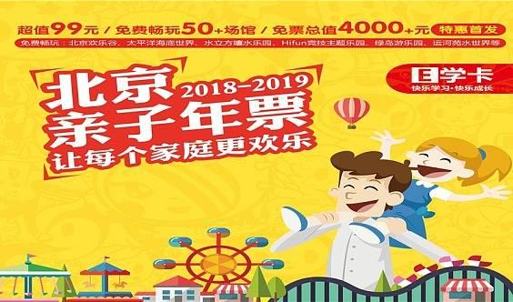 2018-2019北京亲子年票特惠精华版 50+场馆 1年有效期