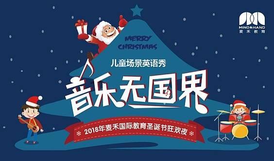 """""""音乐无国界""""儿童场景英语秀——2018年麦禾国际教育圣诞节狂欢夜"""