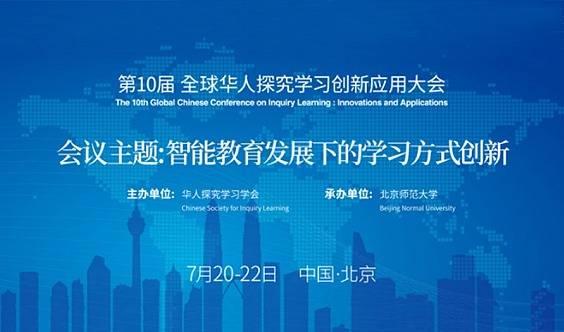 第十届全球华人探究学习创新应用大会(GCCIL2019) 征 稿 通 知