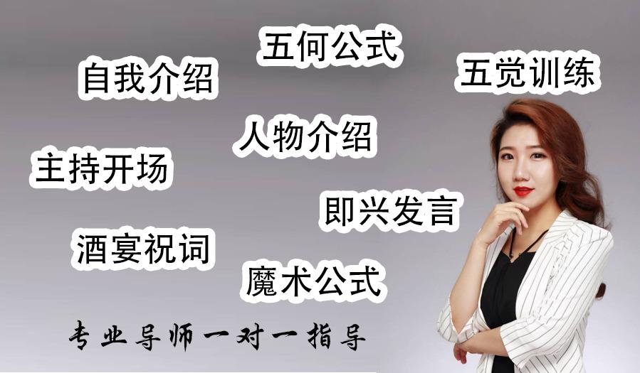【沈阳】成人口才能力提升,克服当众讲话困难