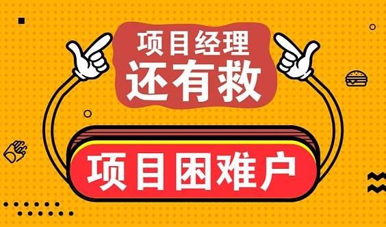 【杭州沙龙分享】从野路子到专业项目经理