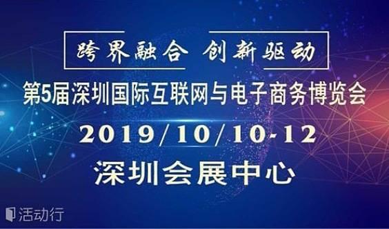 2019第5届深圳国际互联网与电子商务博览会(CIE)