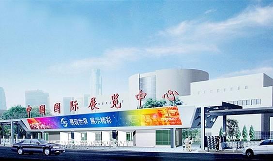 2019中国国际核电运维设备与技术展览会暨核电高峰论坛