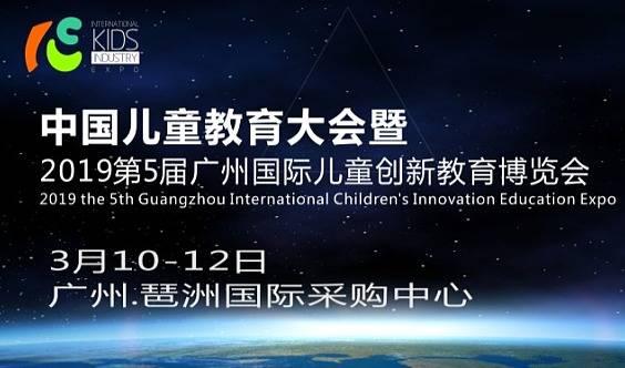 中国儿童教育大会暨2019第5届广州国际儿童创新教育展/创客教育展