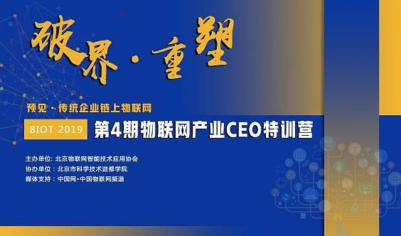 【报名】2018第4届物联网产业CEO特训营