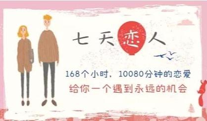 互动吧-七天?#31561;恕闭心跡?#25105;想和你在上海谈一场7天不?#36136;?#30340;恋爱