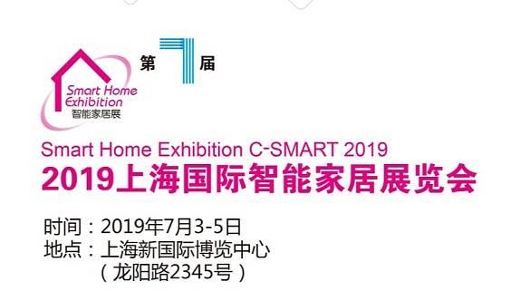 2019上海智能家居展览会