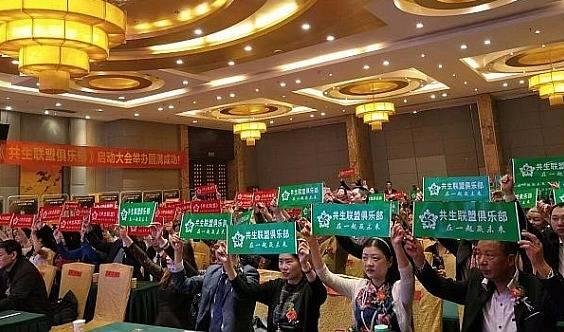 武汉商圈300人好项目合作交流大会