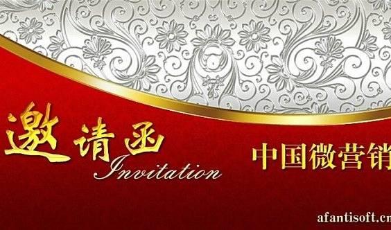 《移动互联网总裁实战培训班——杭州》 隆重开课啦!!!