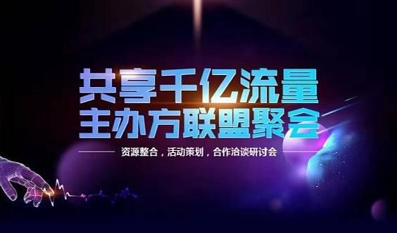 共享千亿流量,主办方联盟聚会——4月22日线下商家社群联盟高峰论坛深圳站