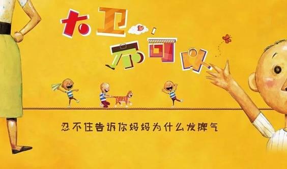 国际大奖绘本改编儿童剧!《大卫,不可以》——上海站65折特惠