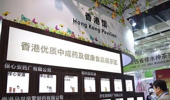 2019第25届健博会暨北京第三届中医药健康养生博览会