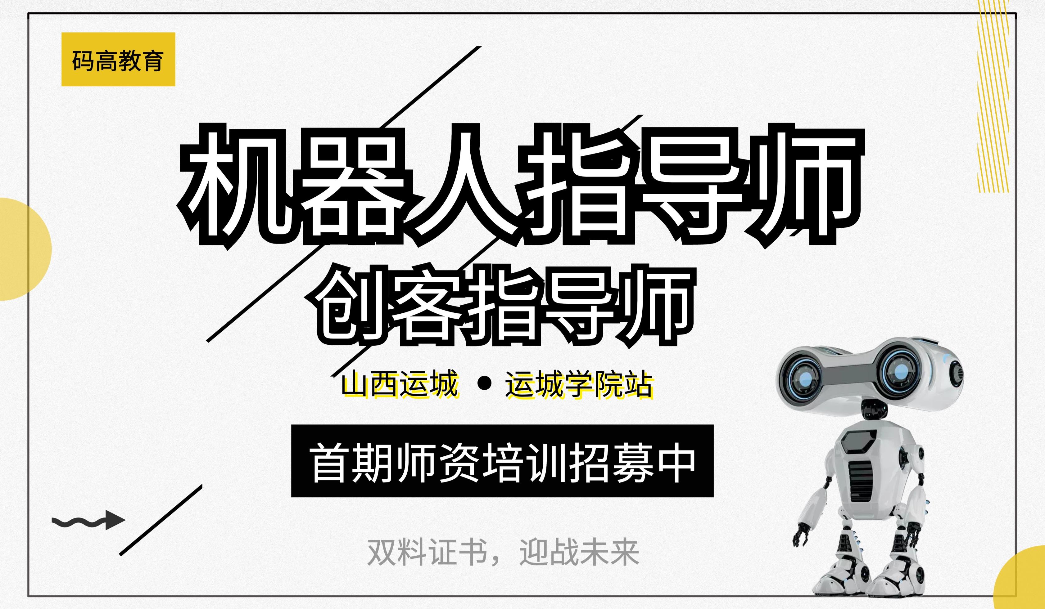 山西运城2018年首期机器人教育指导师师资培训招募中