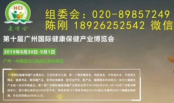 2019广州健康保健展览会