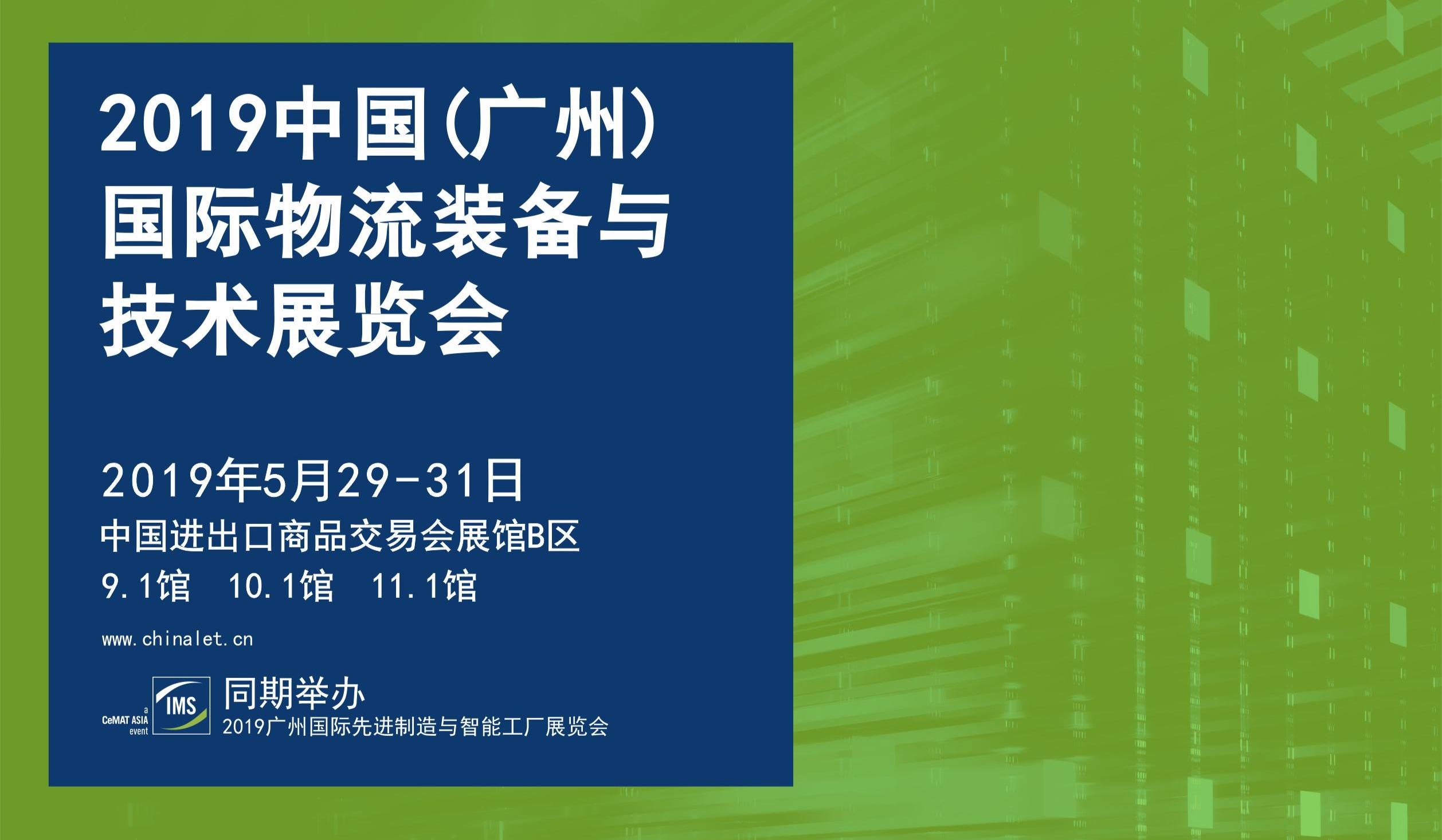 互动吧-2019第10届中国(广州)国际物流装备与?#38469;?#23637;览会