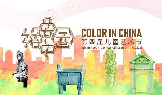 绝色中国   |   绝色滨海,用颜色构造世界