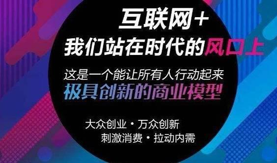 移动互联网+分享经济创新商业模式企业家沙龙—29号杭州站