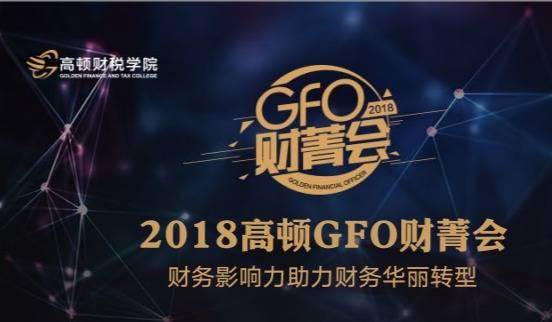 2018高顿GFO财菁会《财务影响力助力财务华丽转型》