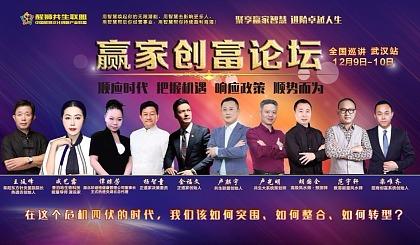 12月8-10武汉站●峰会《赢家创富论坛》共享赢家创富智慧!