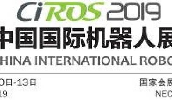 2019中国国际机器人大会