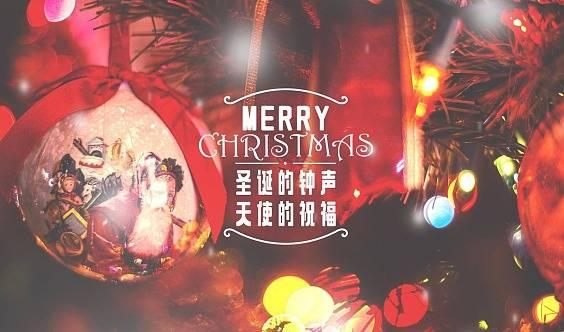 12.23圣诞狂欢亲子嘉年华,等您来狂欢!