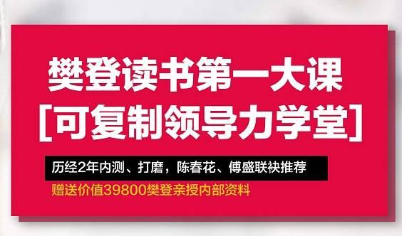 樊登读书第一大课,两天一夜可复制领导力学堂发布!