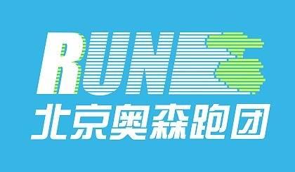 北京奥森跑团-冬训LSD第5期