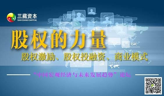 (三藏股权)深圳站《创新金融模式、股权激励、股权投融资》