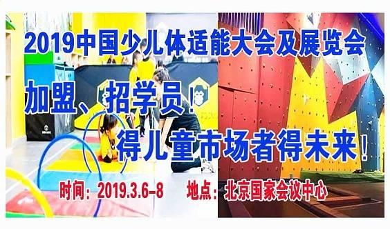2019中国少儿体适能大会及展览会