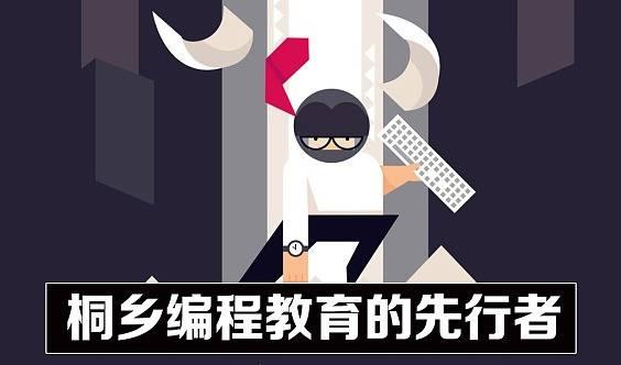【德润编程】乌镇世界互联网大会闭幕,少儿编程教育迫在眉睫!