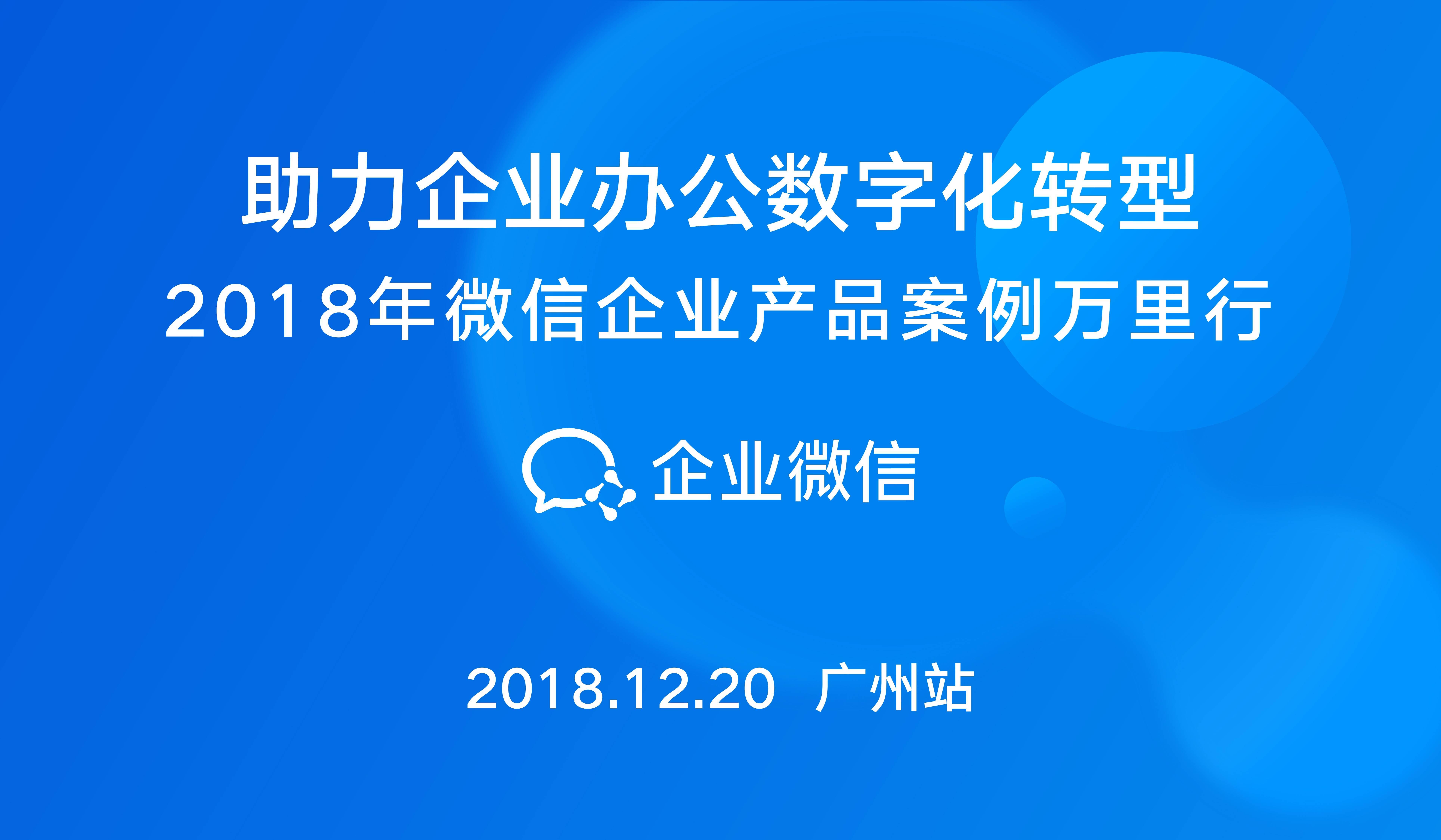 2018年微信企业产品案例万里行,助力企业办公数字化转型【广州站】