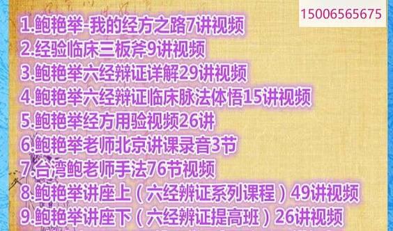 鲍艳举 三板斧六经辨证经方 十大病机中医自学视频录音文档