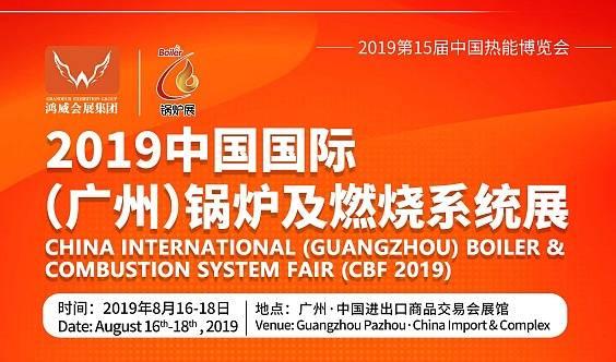 CBF广州锅炉展